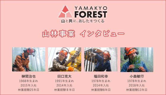 山林事業インタビュー