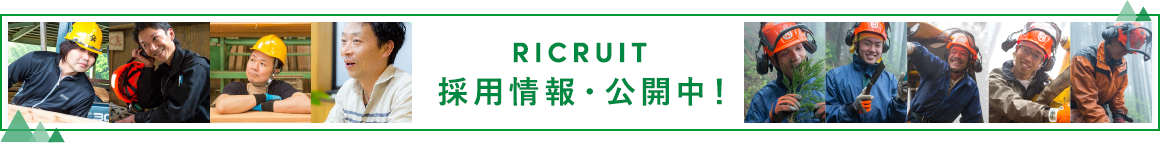 RECRUIT 採用情報・公開中!