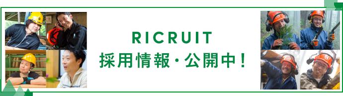 RECRUIT 採用情報・公開中!