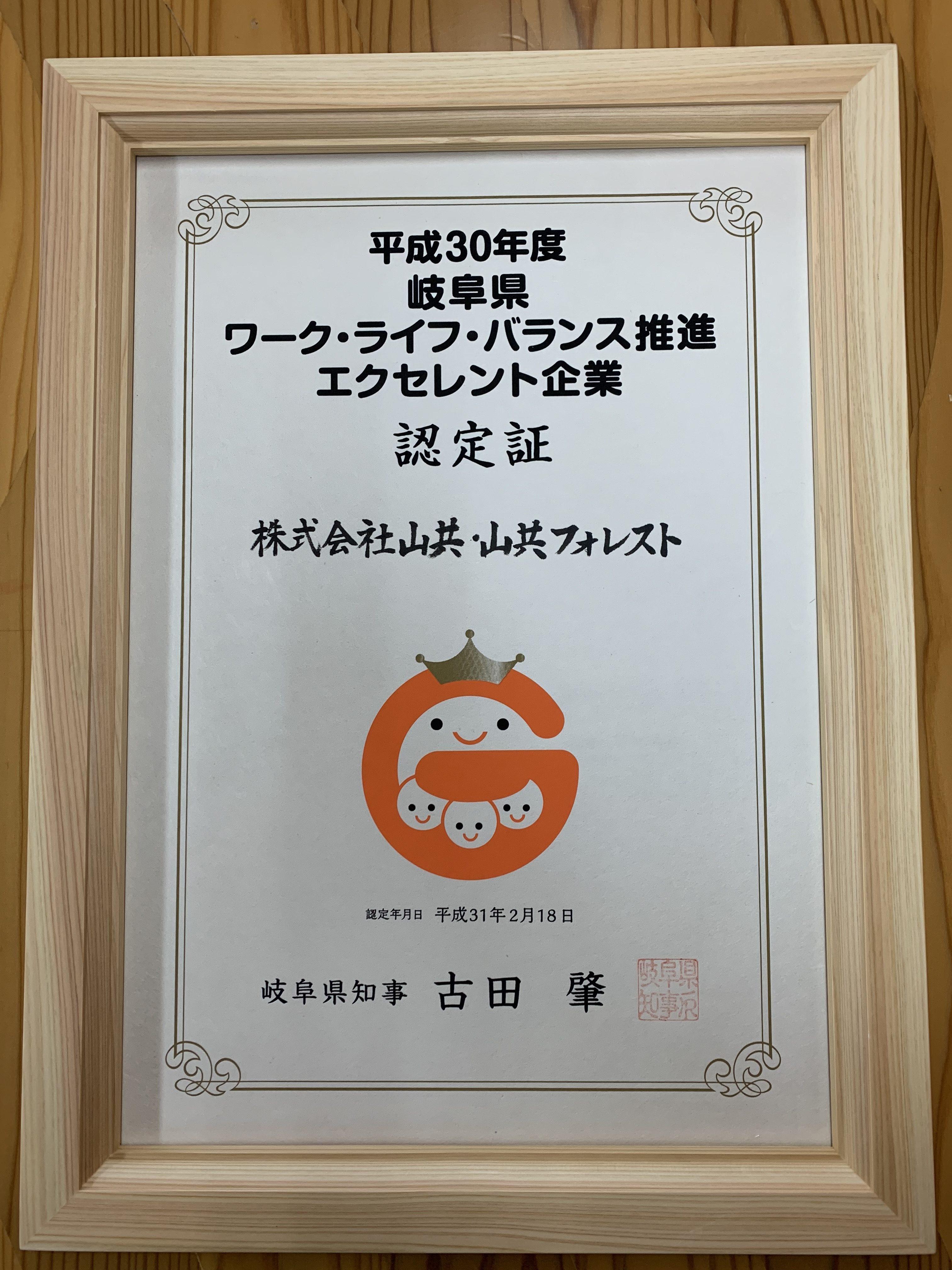 岐阜県ワークライフバランス推進 エクセレント企業 認定!